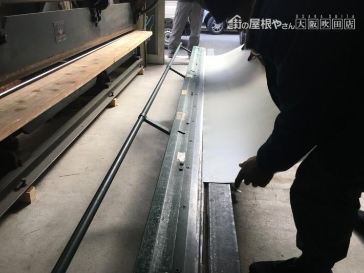 ガルバリウム金属屋根の笠木板金を成形している様子