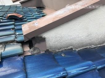 瓦屋根と壁の接合部分の立ち上がりが大きく破損