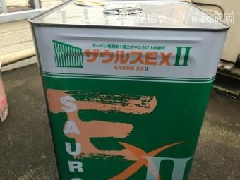 鉄部用サビ止め塗料EXⅡ