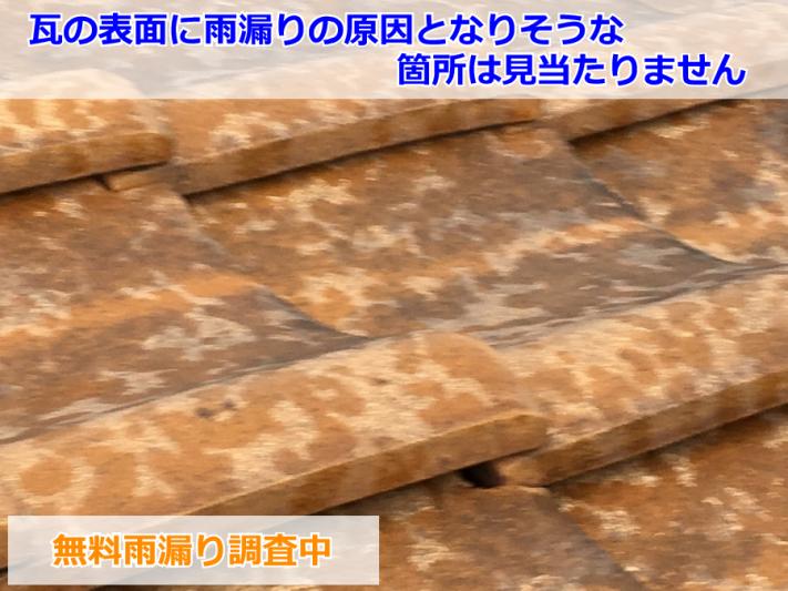 吹田市 無料雨漏り調査(屋根瓦)
