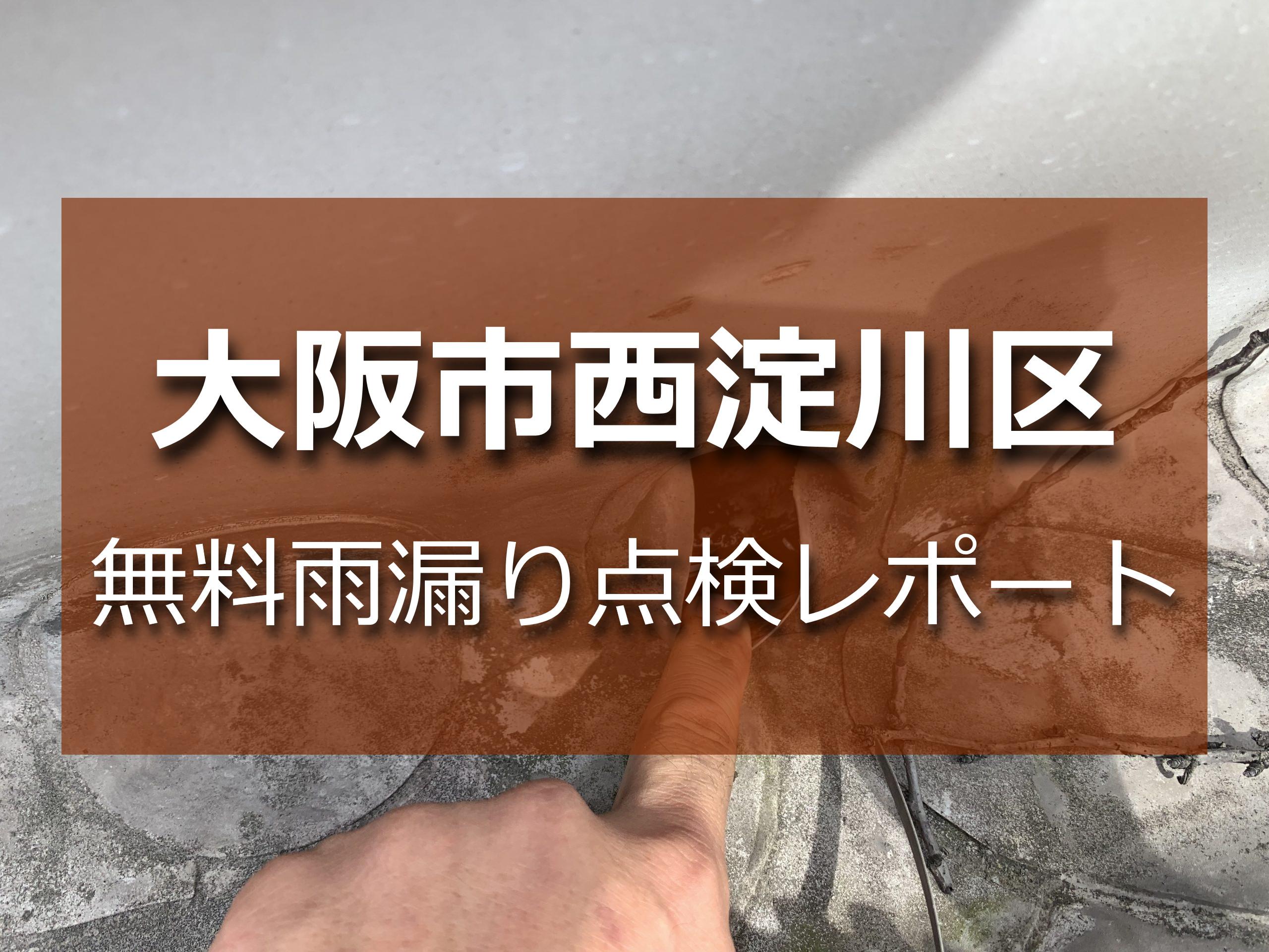 大阪市西淀川区で評判の雨漏り修理業者をお探しなら【無料点検】