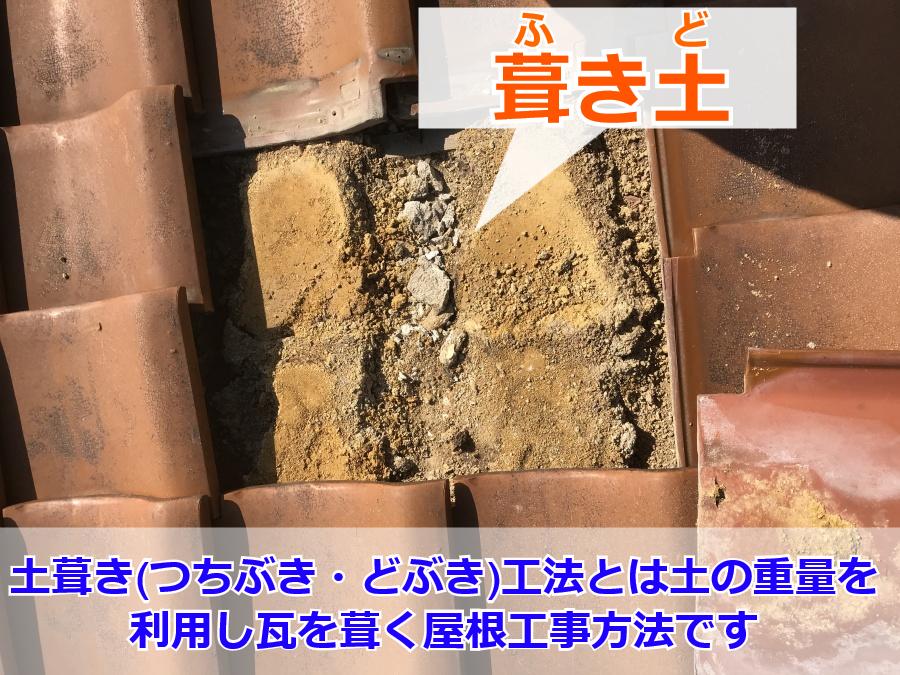 瓦をめくって露出した葺き土