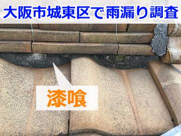 瓦屋根の漆喰が劣化により変色している様子