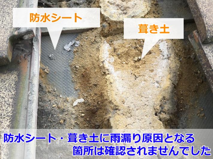 吹田市 雨漏り調査(葺き土・防水シート)