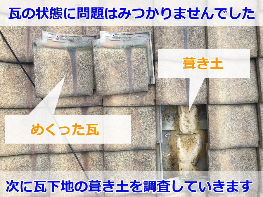 雨漏り調査(瓦)
