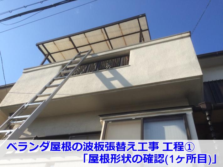 ベランダ屋根の張替え 事前点検①