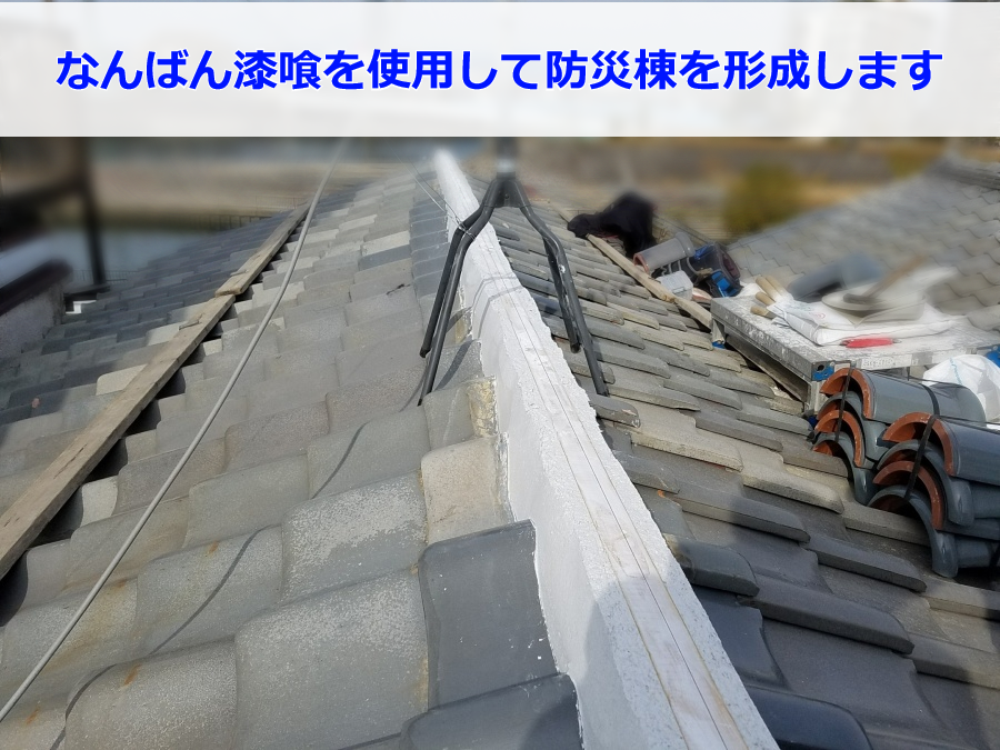 なんばん漆喰を施工し防災棟の下地を形成中