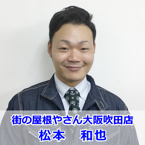 街の屋根やさん大阪吹田店・松本和也