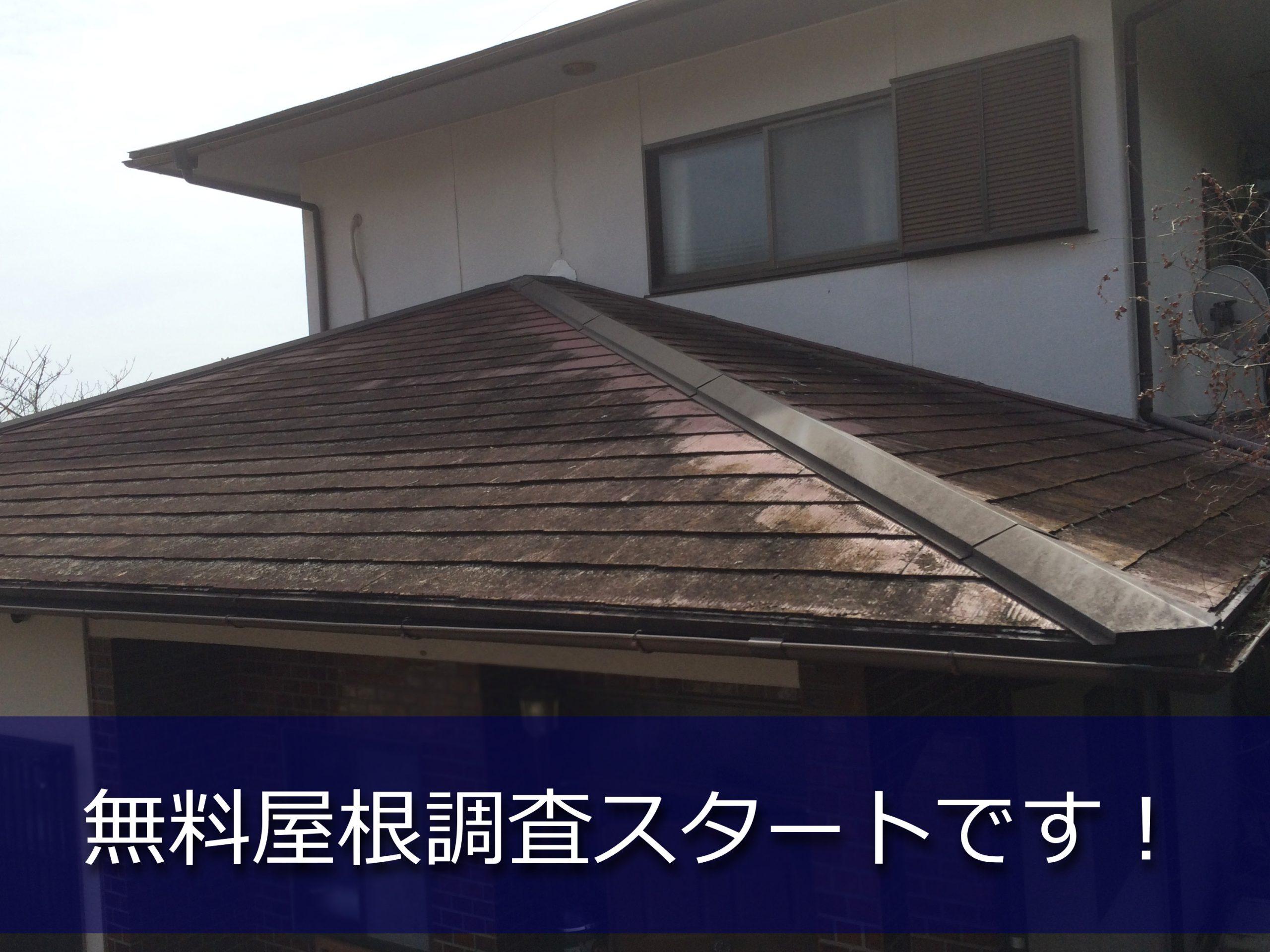 色あせたように見える屋根