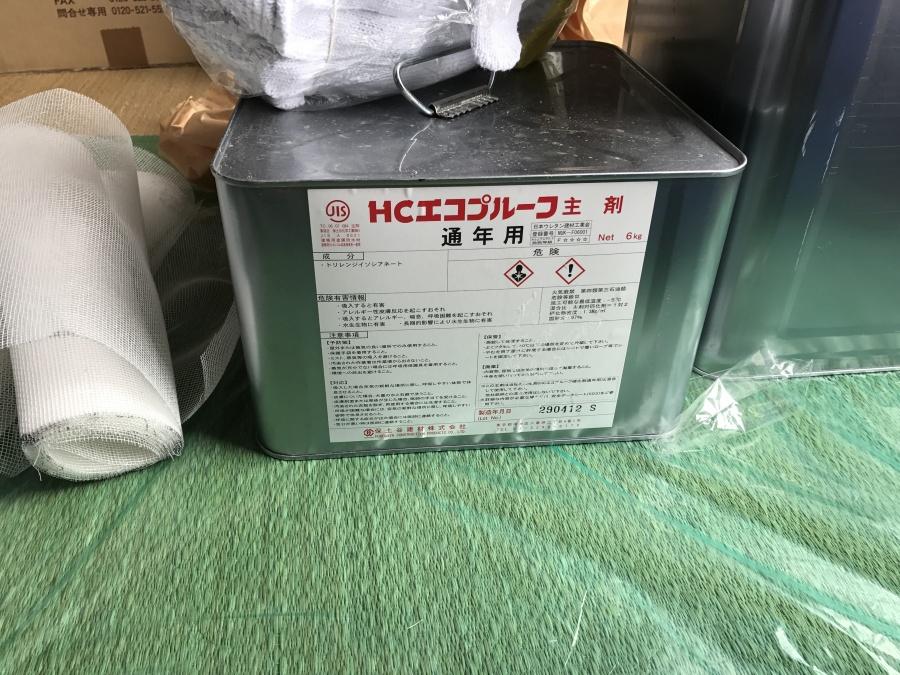 HCエコプルーフ主剤