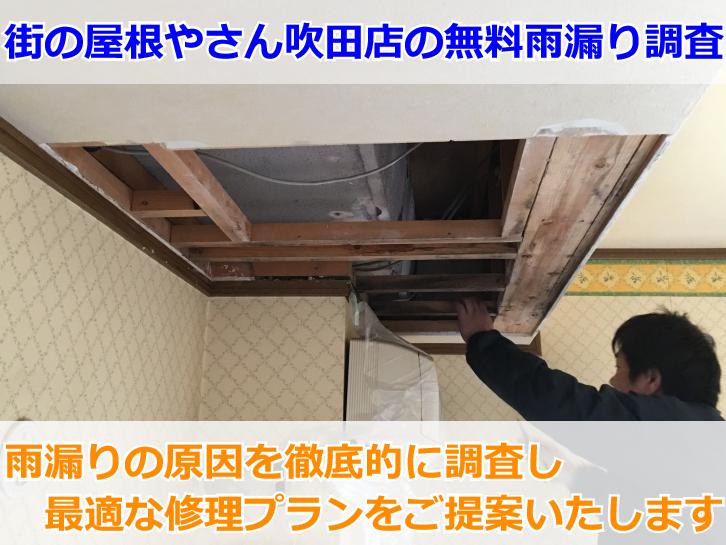 街の屋根やさん吹田店の無料雨漏り調査