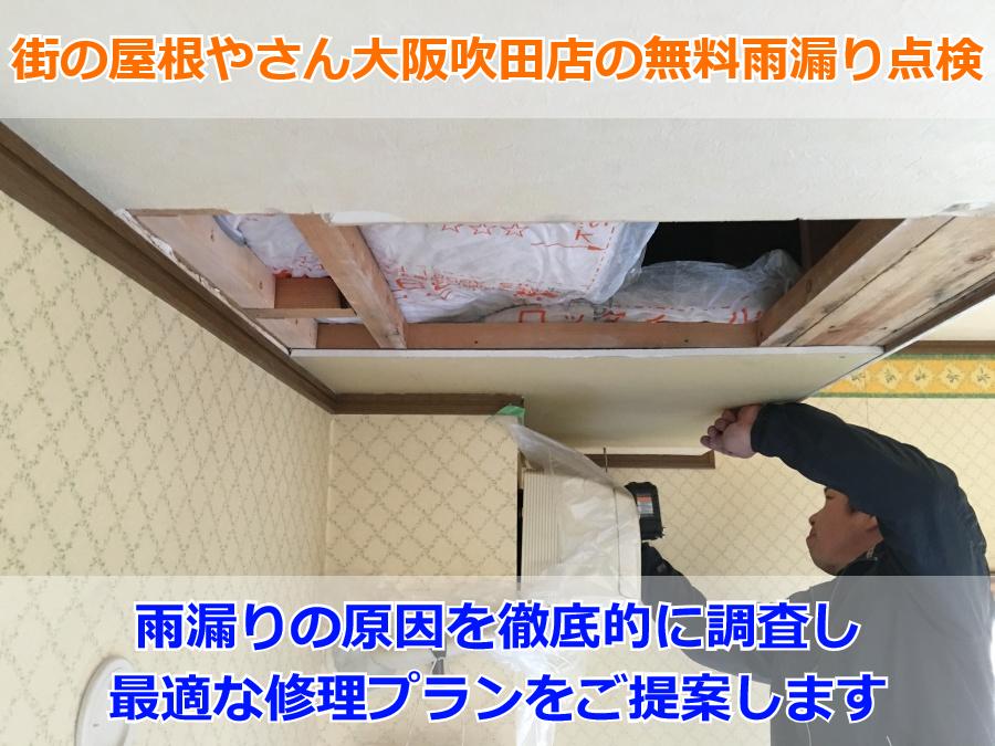街の屋根やさん大阪吹田店の無料雨漏り点検の模様