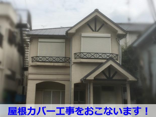 屋根カバー工事ビフォー(外観)