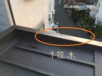 笠木天井塀