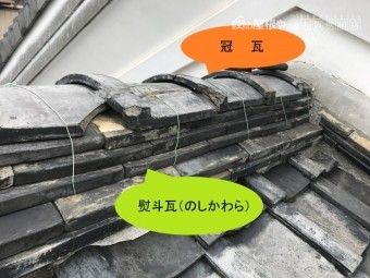劣化した冠瓦と熨斗瓦