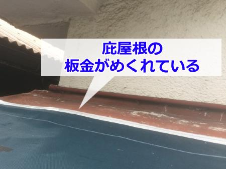 都島区 板金がなくなった庇屋根
