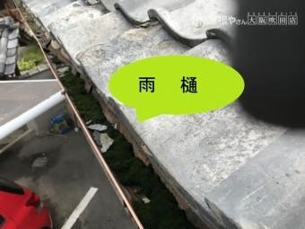 瓦屋根と汚れやゴミの溜まった雨樋