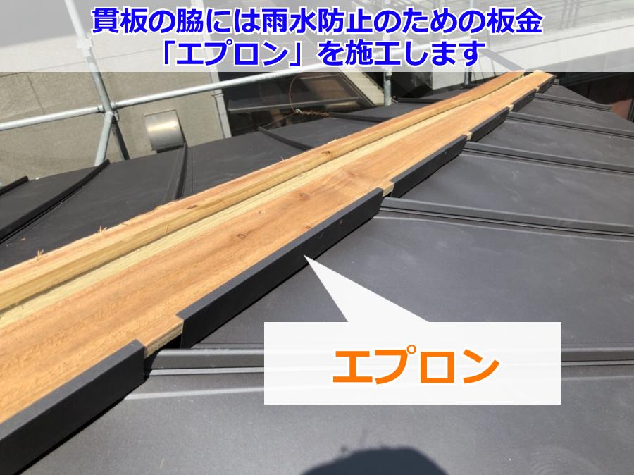 貫板に設置された雨水防止のためのエプロン