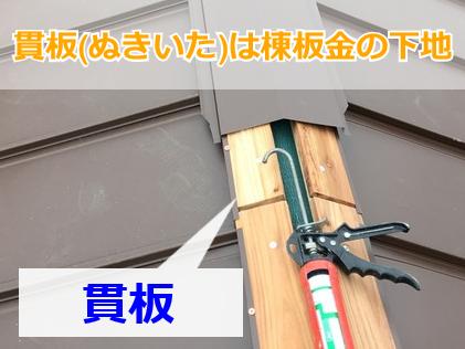 棟に設置された貫板(ぬきいた)