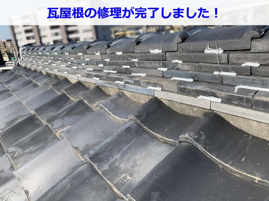 ラバーロック工法による瓦修理が完了した屋根