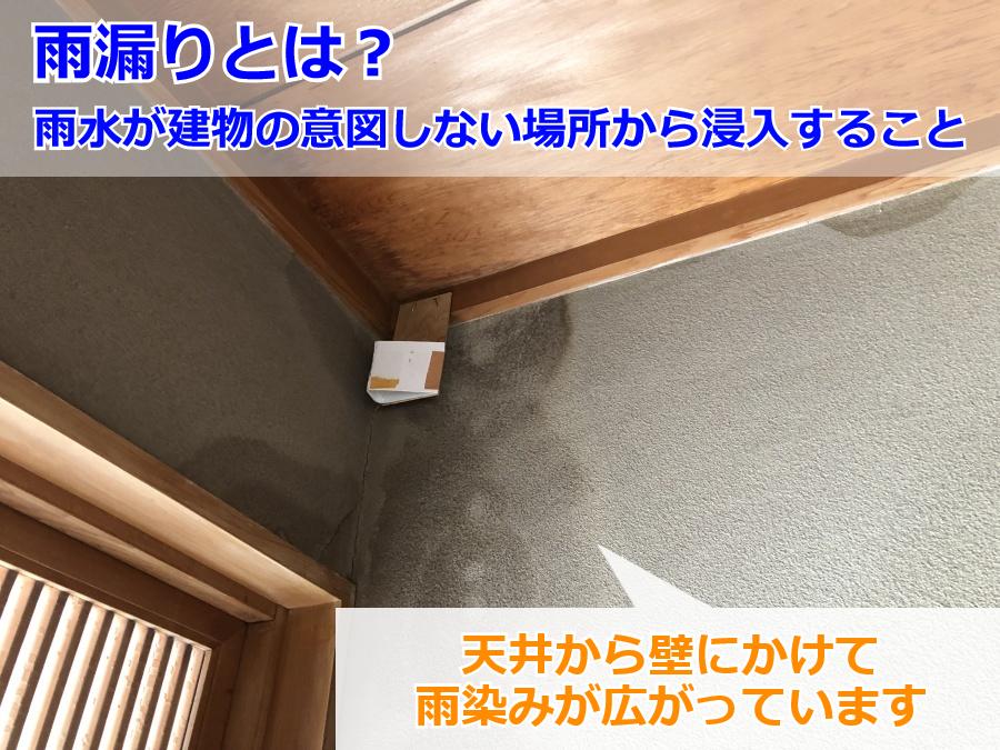 雨漏りしている天井と壁