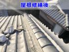 修繕後の瓦屋根