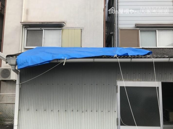 金属波板屋根ブルーシート張り