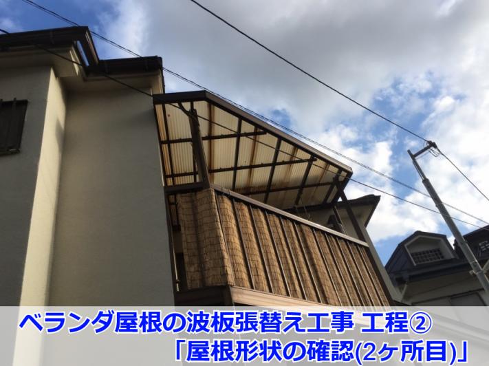 ベランダ屋根の張替え 事前点検②