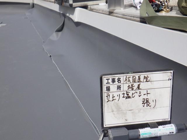 シート防水