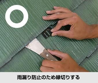 正しいメンテナンス 雨漏り防止のため縁切りする