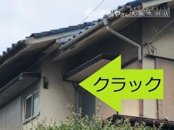 地震の揺れで発生した亀裂・クラック