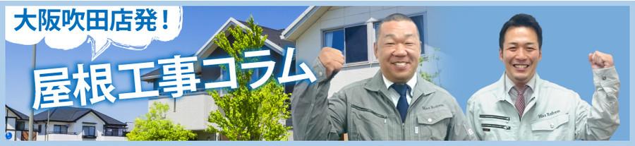 吹田市、茨木市、大阪市、能勢町やその周辺エリアの屋根工事コラム