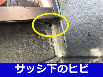 雨漏りの原因となったサッシ下のヒビ