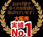 吹田市、茨木市、大阪市、能勢町やその周辺エリア、おかげさまで多くのお客様に選ばれています!