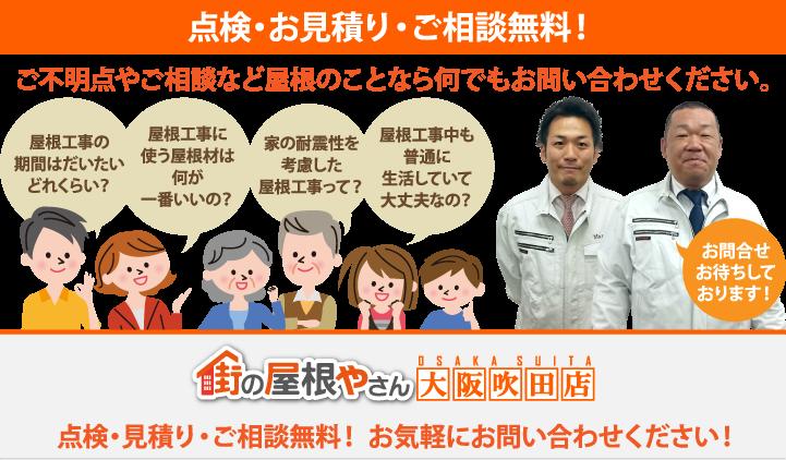 屋根工事・リフォームの点検、お見積りなら大阪吹田店にお問合せ下さい!