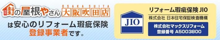 街の屋根やさん大阪吹田店は安心の瑕疵保険登録事業者です