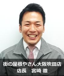 街の屋根やさん大阪吹田店 店長宮崎徹