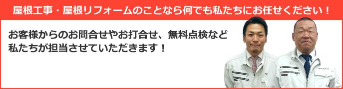 吹田市、茨木市、大阪市、能勢町やその周辺エリアで屋根工事なら街の屋根やさん大阪吹田店にお任せ下さい!