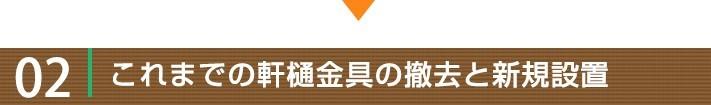 kouji-amadoi19-jup-columns1