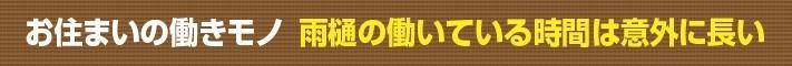 kouji-amadoi5-jup-columns1