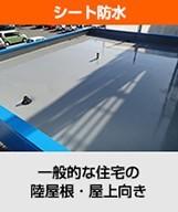 kouji-bousui24-columns4