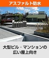 kouji-bousui27-columns4