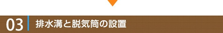 kouji-bousui41-columns1