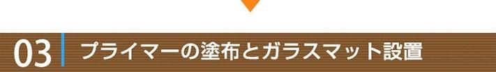 kouji-bousui53-columns1