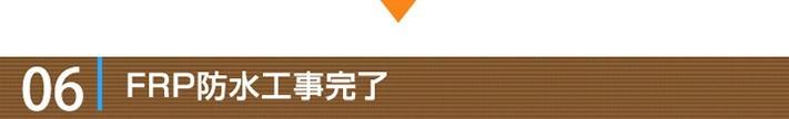 kouji-bousui62-columns1