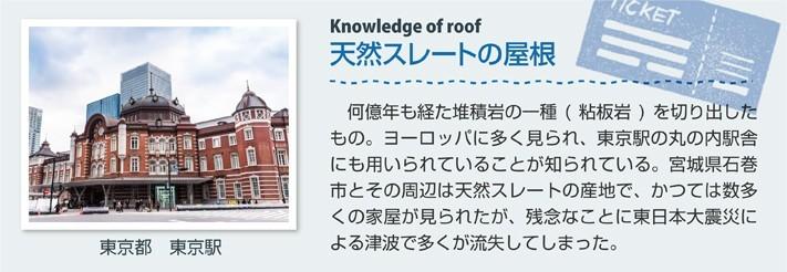 mamechishiki13-jup_02-columns1