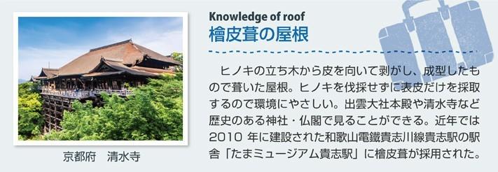 mamechishiki15-jup_02-columns1