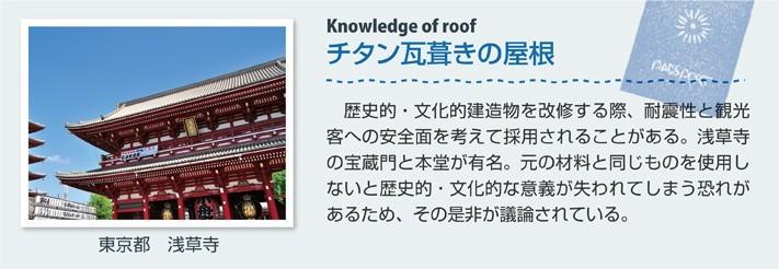 mamechishiki16-jup_02-columns1