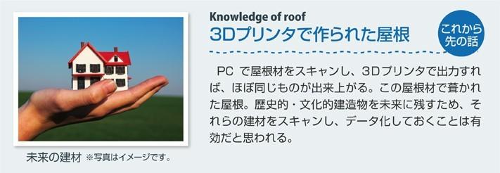 mamechishiki17-jup_02-columns1