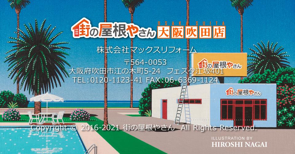 街の屋根やさん大阪吹田店